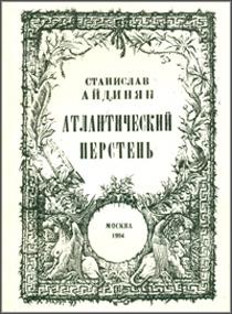 S.Audinyan